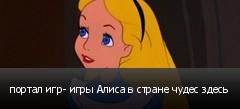 портал игр- игры Алиса в стране чудес здесь