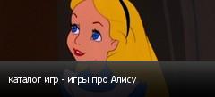 каталог игр - игры про Алису