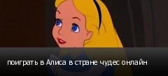 поиграть в Алиса в стране чудес онлайн
