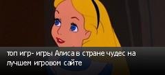 топ игр- игры Алиса в стране чудес на лучшем игровом сайте