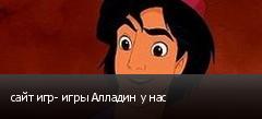 сайт игр- игры Алладин у нас