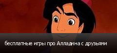 бесплатные игры про Алладина с друзьями