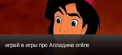 играй в игры про Алладина online