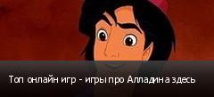 Топ онлайн игр - игры про Алладина здесь