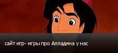 сайт игр- игры про Алладина у нас