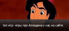 топ игр- игры про Алладина у нас на сайте