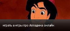 играть в игры про Алладина онлайн
