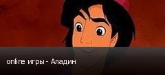 online игры - Аладин