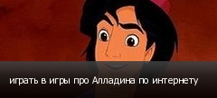играть в игры про Алладина по интернету