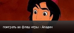 поиграть во флеш игры - Аладин
