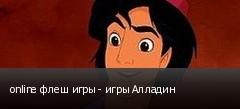 online флеш игры - игры Алладин