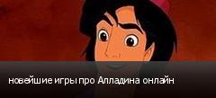 новейшие игры про Алладина онлайн