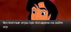 бесплатные игры про Алладина на сайте игр