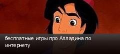 бесплатные игры про Алладина по интернету
