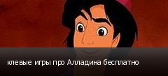 клевые игры про Алладина бесплатно