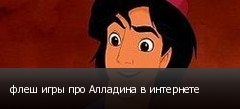 флеш игры про Алладина в интернете