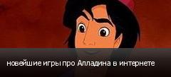 новейшие игры про Алладина в интернете