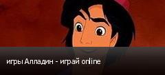 игры Алладин - играй online