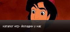 каталог игр- Алладин у нас