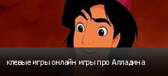 клевые игры онлайн игры про Алладина