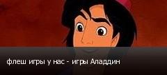 флеш игры у нас - игры Аладдин