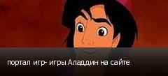 портал игр- игры Аладдин на сайте