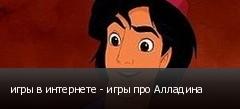 игры в интернете - игры про Алладина