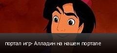 портал игр- Алладин на нашем портале
