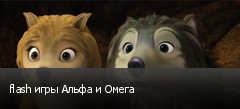 flash игры Альфа и Омега