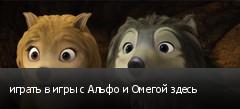 играть в игры с Альфо и Омегой здесь
