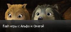 flash игры с Альфо и Омегой