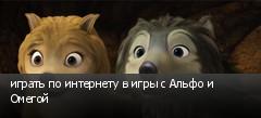 играть по интернету в игры с Альфо и Омегой