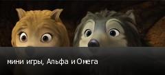 мини игры, Альфа и Омега