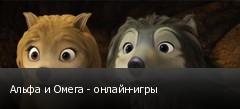 Альфа и Омега - онлайн-игры