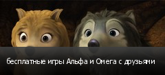 бесплатные игры Альфа и Омега с друзьями