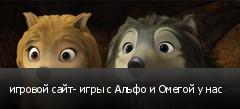 игровой сайт- игры с Альфо и Омегой у нас