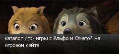 каталог игр- игры с Альфо и Омегой на игровом сайте