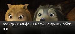все игры с Альфо и Омегой на лучшем сайте игр