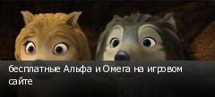 бесплатные Альфа и Омега на игровом сайте