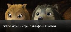 online игры - игры с Альфо и Омегой