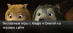 бесплатные игры с Альфо и Омегой на игровом сайте