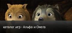 каталог игр - Альфа и Омега