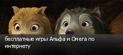 бесплатные игры Альфа и Омега по интернету
