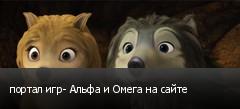портал игр- Альфа и Омега на сайте
