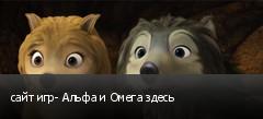 сайт игр- Альфа и Омега здесь