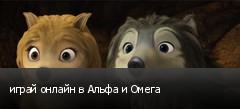 играй онлайн в Альфа и Омега