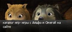 каталог игр- игры с Альфо и Омегой на сайте