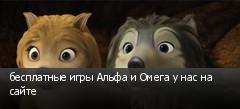 бесплатные игры Альфа и Омега у нас на сайте