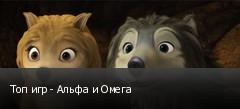 Топ игр - Альфа и Омега