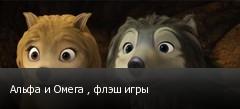 Альфа и Омега , флэш игры
